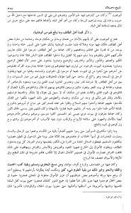 Ahmad Zayni Dahlan Moufti des Hambaliyy raconte l'histoire des Wahhabites