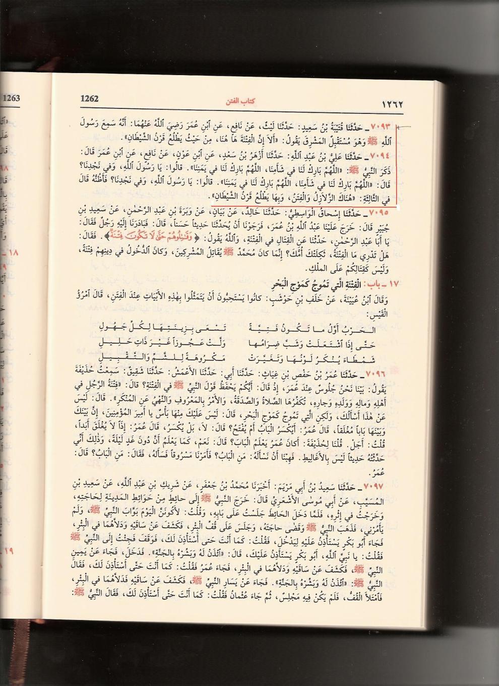 Wahabisme, nouvelle religion séoudie ou judaisme sioniste ? - Page 4 Sahih-al-boukhariyy-001