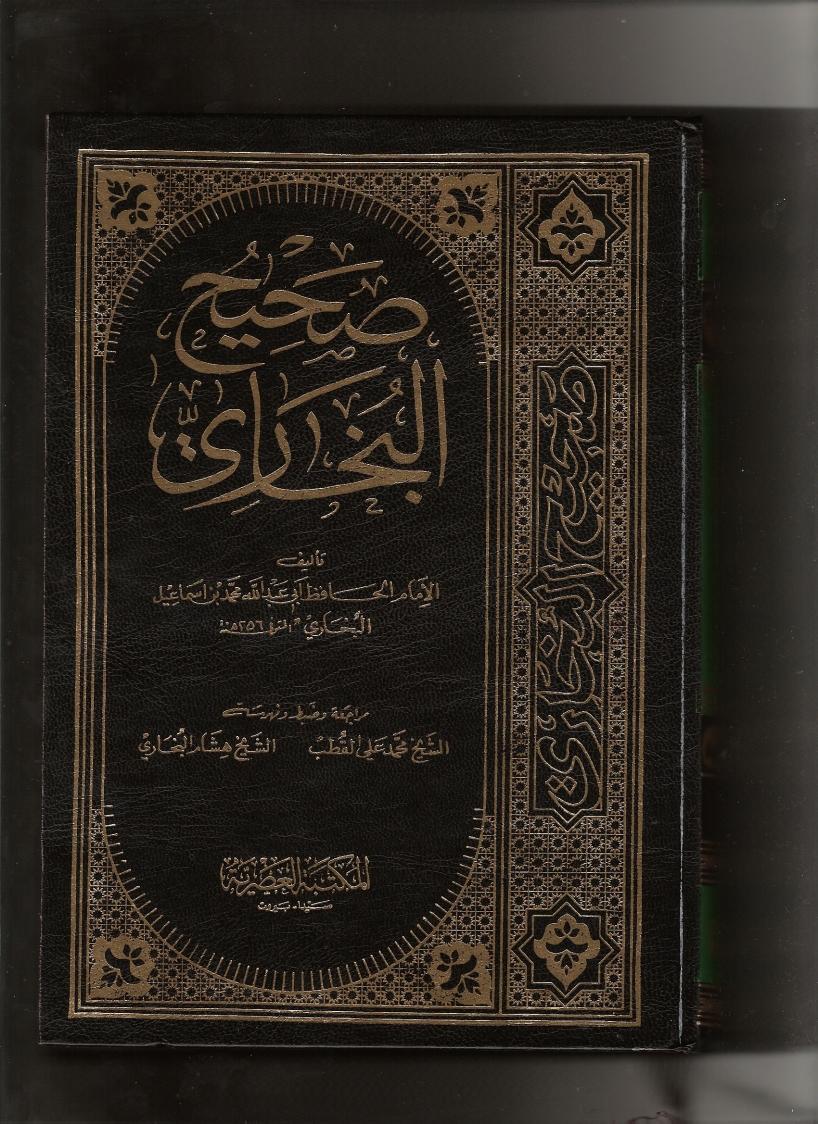 Wahabisme, nouvelle religion séoudie ou judaisme sioniste ? - Page 4 Sahih-al-boukhariyy