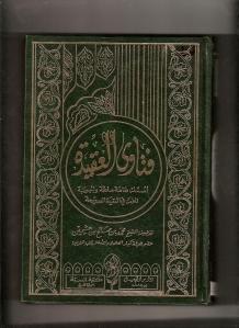 al-Outheymin