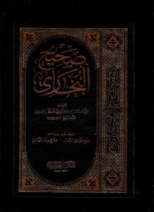 Al-Boukhari
