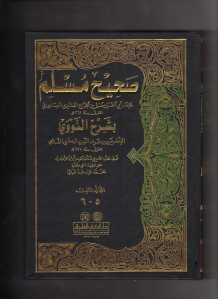 sahih muslim charh an-nawawi