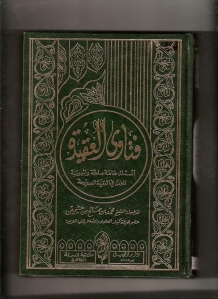 al-outheymin1