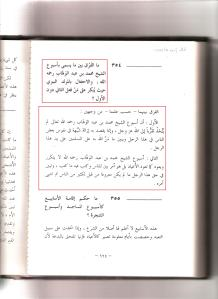 ibn-outheimin-13