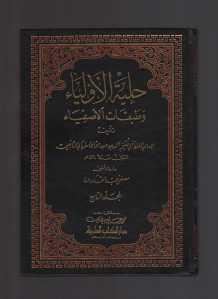 hilyatoul-awliya2