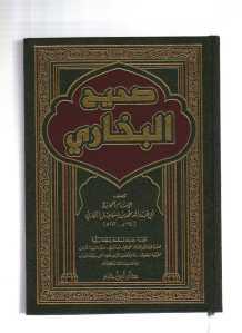sahih-al-boukhariy