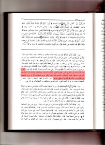 "cbd1defc4 ""It has been said, this verse was revealed about the Khawarij who falsify  interpretation (ta'wil) of the Book and the Sunnah and who go by that  allowed the ..."