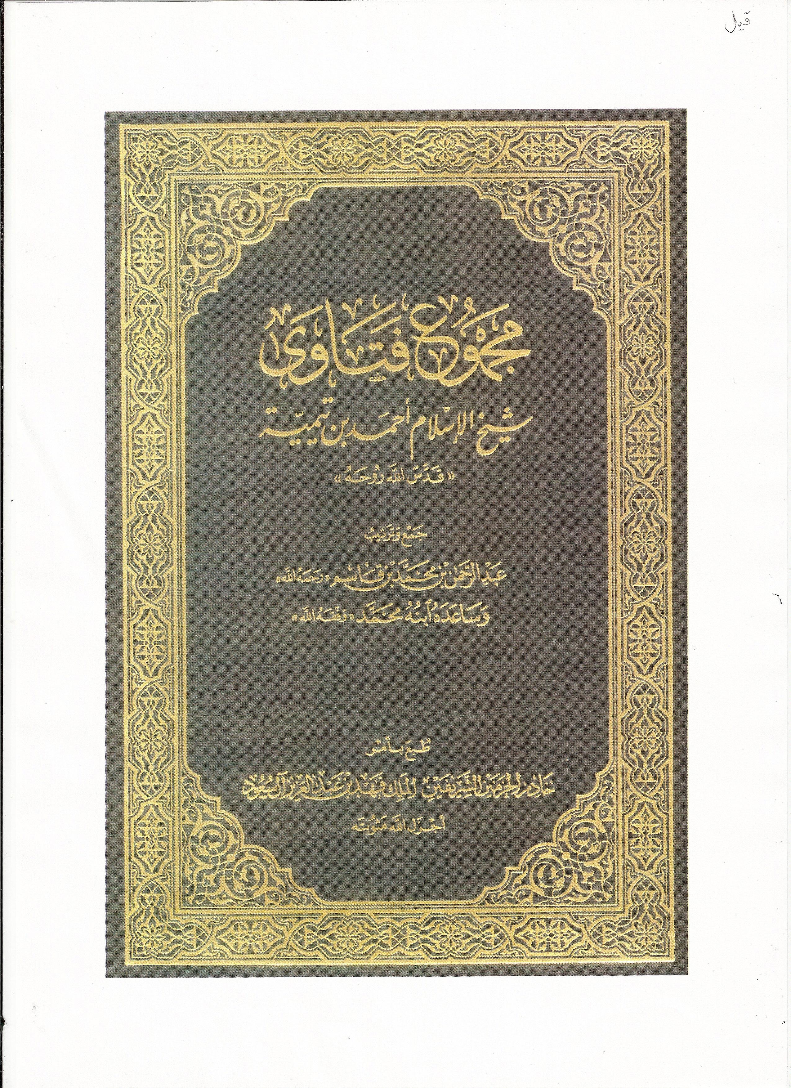 Ibn Taymiyya et les wahhabites interdisent la visite de