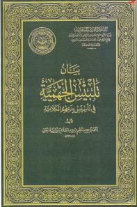 Ibn Taymiyyah book