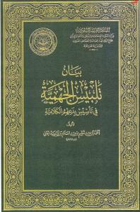 Livre Ibnou Taymiya