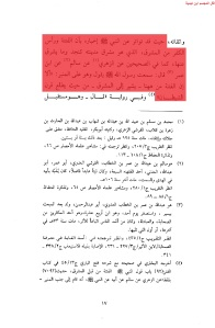 Ibnou Taymiya explique dans son livre que la Fitnah viendra du Najd