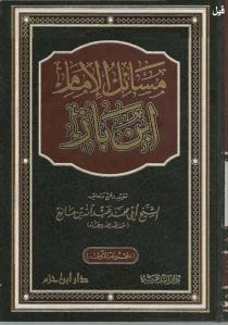 fatwah shirk ben baz kitab