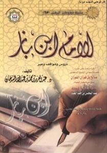 livre nommé Al-imam Ibnou Baz