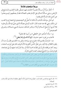 kitab nommé Al-imam Ibnou Baz